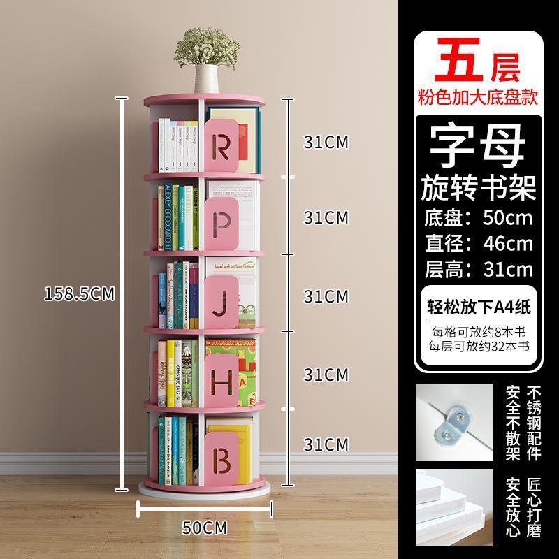 슬라이딩책장 회전책장 슬라이딩수납장, 핑크 5단 직경 50CM + 높이 158.5CM