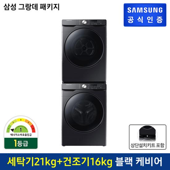 [K쇼핑]삼성 그랑데 세탁기 WF21T6000KV (21kg) + 건조기 DV16T8520BV (16kg) + 상단설치키트 (POP 5648701465)