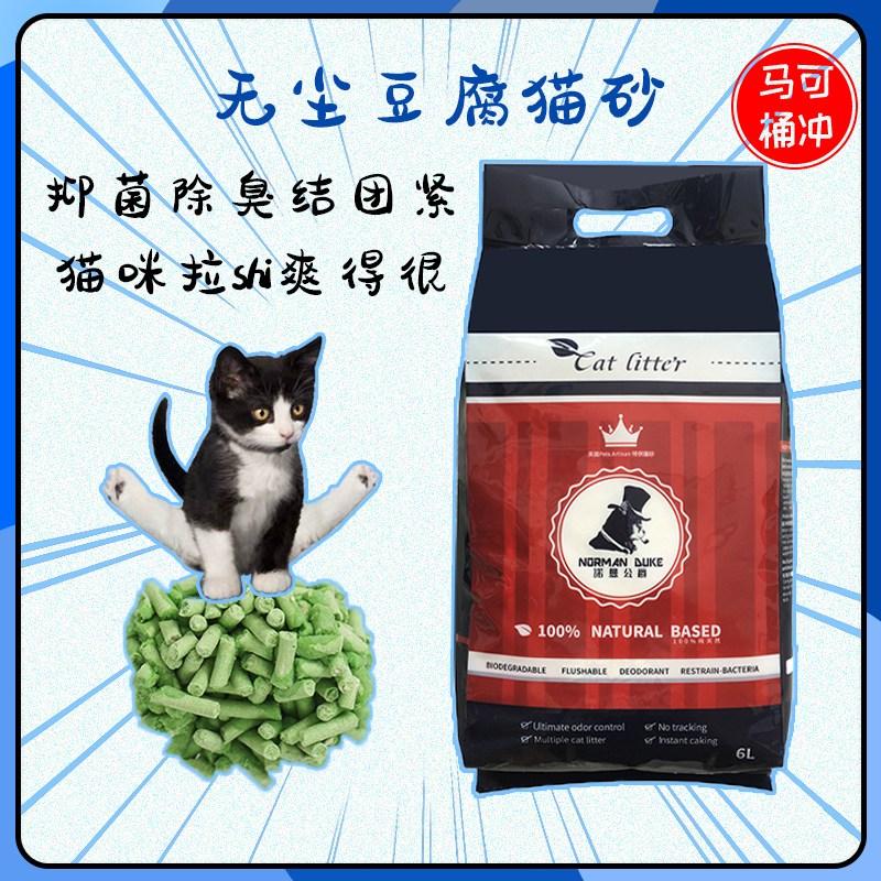 고양이응고형모래 노먼 공작 두부 고양이모레 고속 뭉침 먼지없는 활성탄 녹차 복숭아 악취제거 프리미엄 믹스 6L, T02-우유향 *1꾸러미(6L)