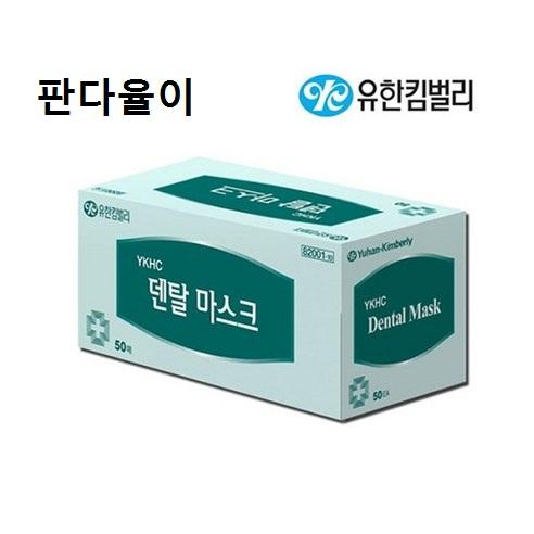 유한킴벌리 덴탈마스크 YKHC 82001 1박스 50매(판다율이), 50매입, 1box