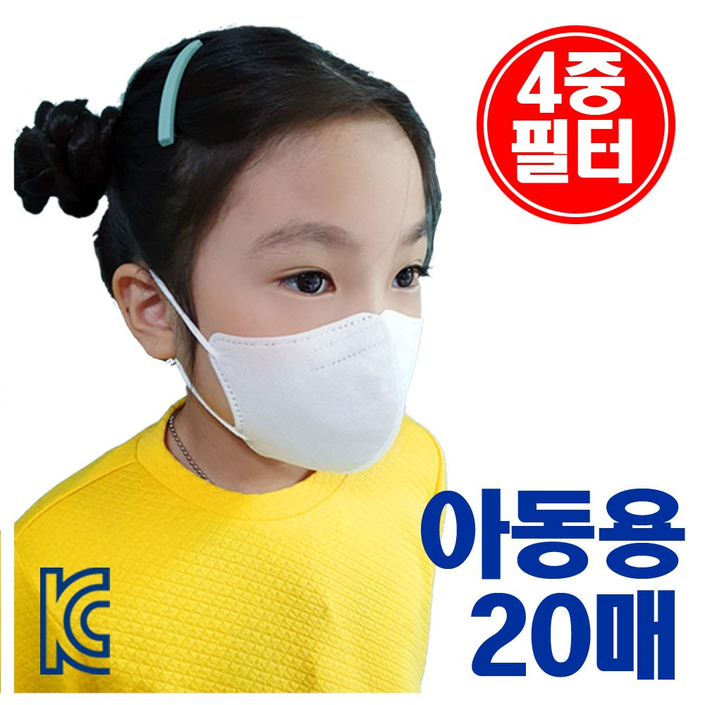 20매 4중필터어린이마스크 인증완료 숨쉬기편한 3D입체마스크