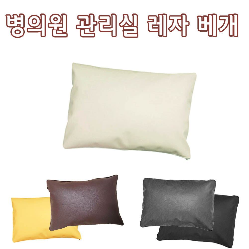 인조가죽 레자베개(대 중 소) 솜포함 방수베개 한의원 관리실마사지베개, 크림 (POP 1836903788)