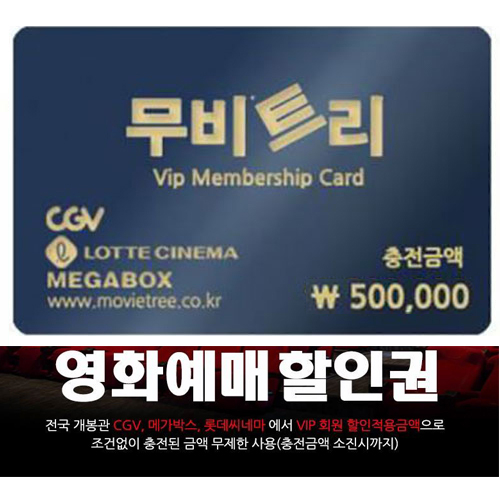 MOVIETREE 무비트리 롯데씨네마 CGV 메가박스 50만원 영화 할인권, 1매
