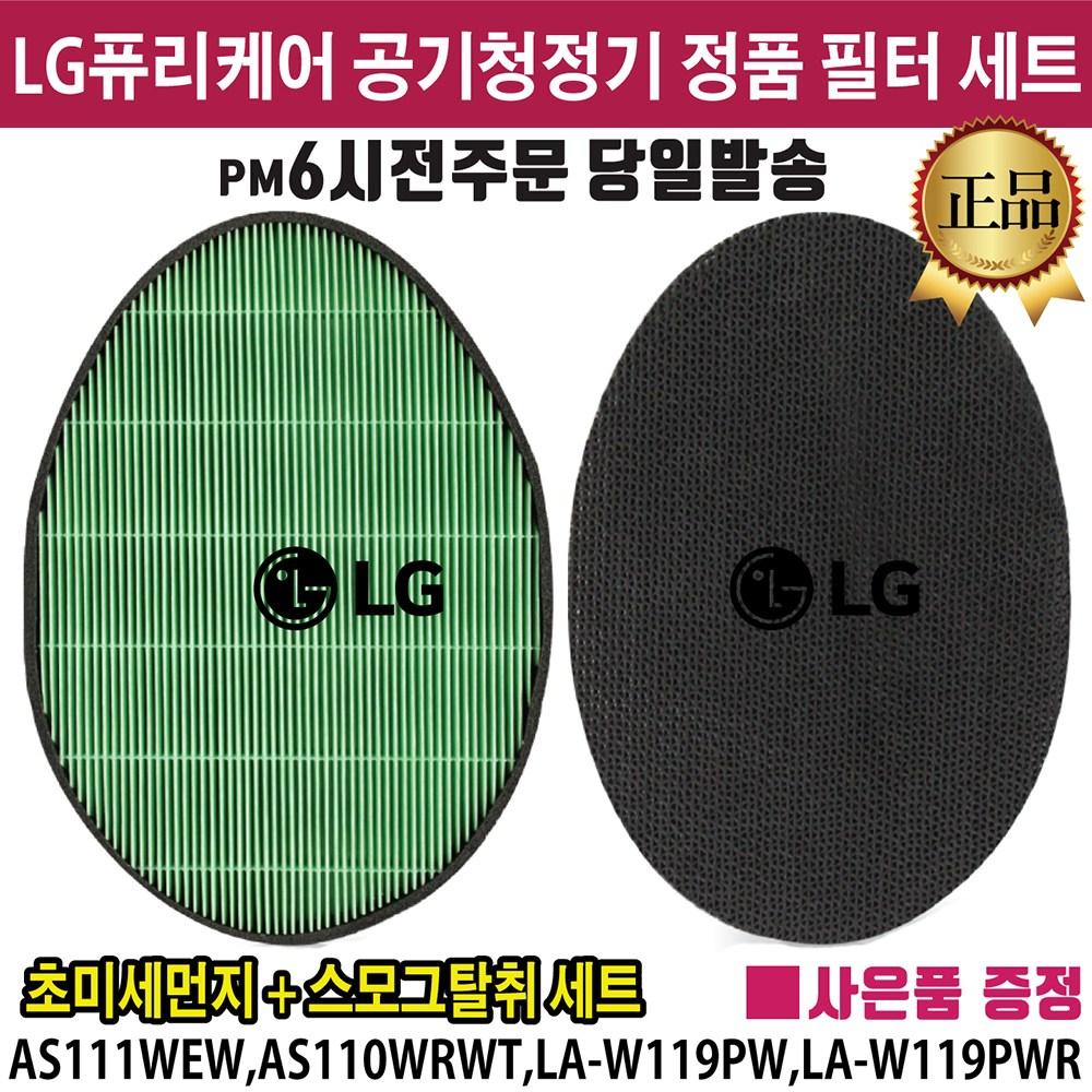 LG 퓨리케어 공기청정기 정품 필터 세트 (즐라이프공병 증정) AS111WEW AS110WRWT LA-W119PW LA-W119PWR