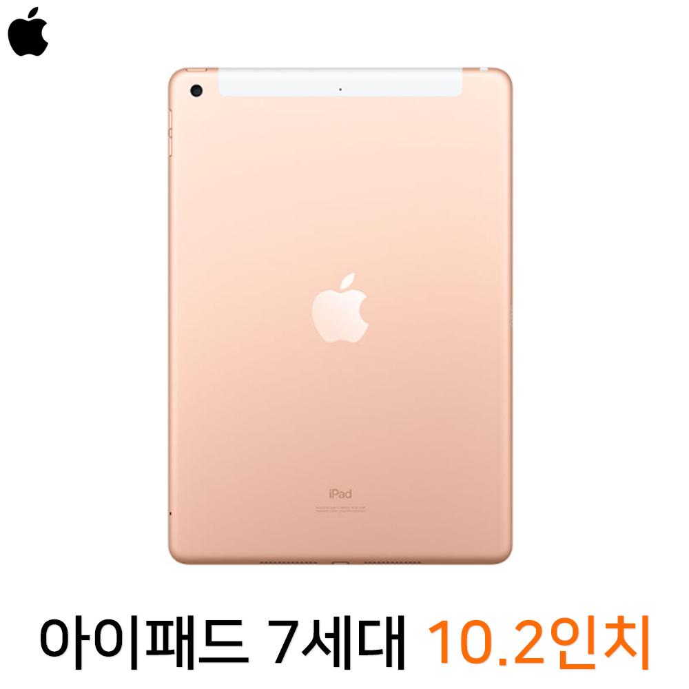 애플 아이패드 iPad 7세대 10.2인치 Wi-Fi 모델 CPU A10 Fusion 칩 펜슬 1세대 지원, 골드, 32GB Wi-Fi 모델