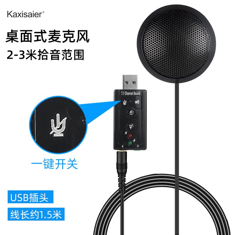 kaxisaier 컴퓨터 데스크탑 마이크 전방향 마이크 멀티 플레이어 회의 YY 녹음, 상세내용참조