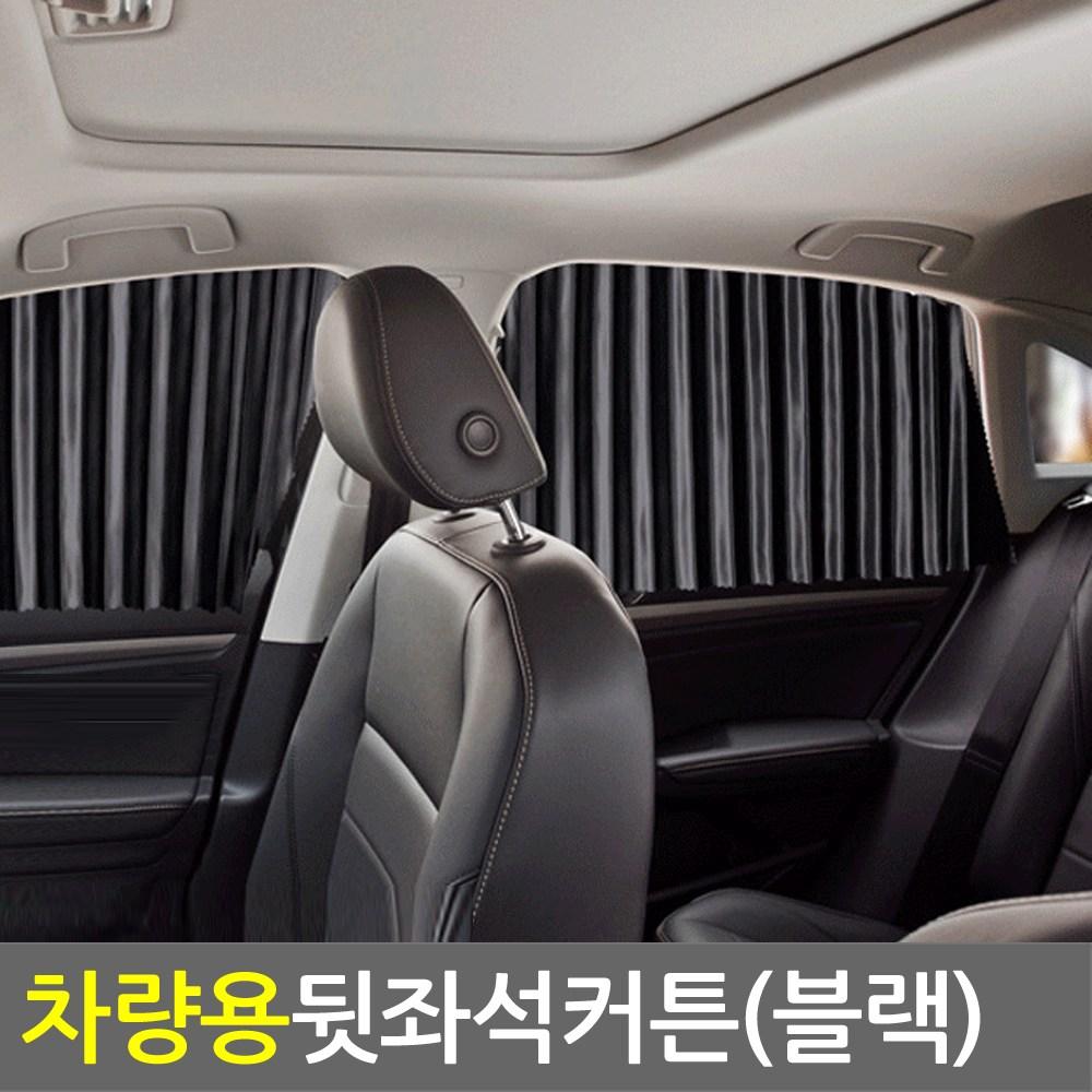 썬리치 차량커튼 햇빛가리개, 차량용커텐 뒷좌석(블랙2p)