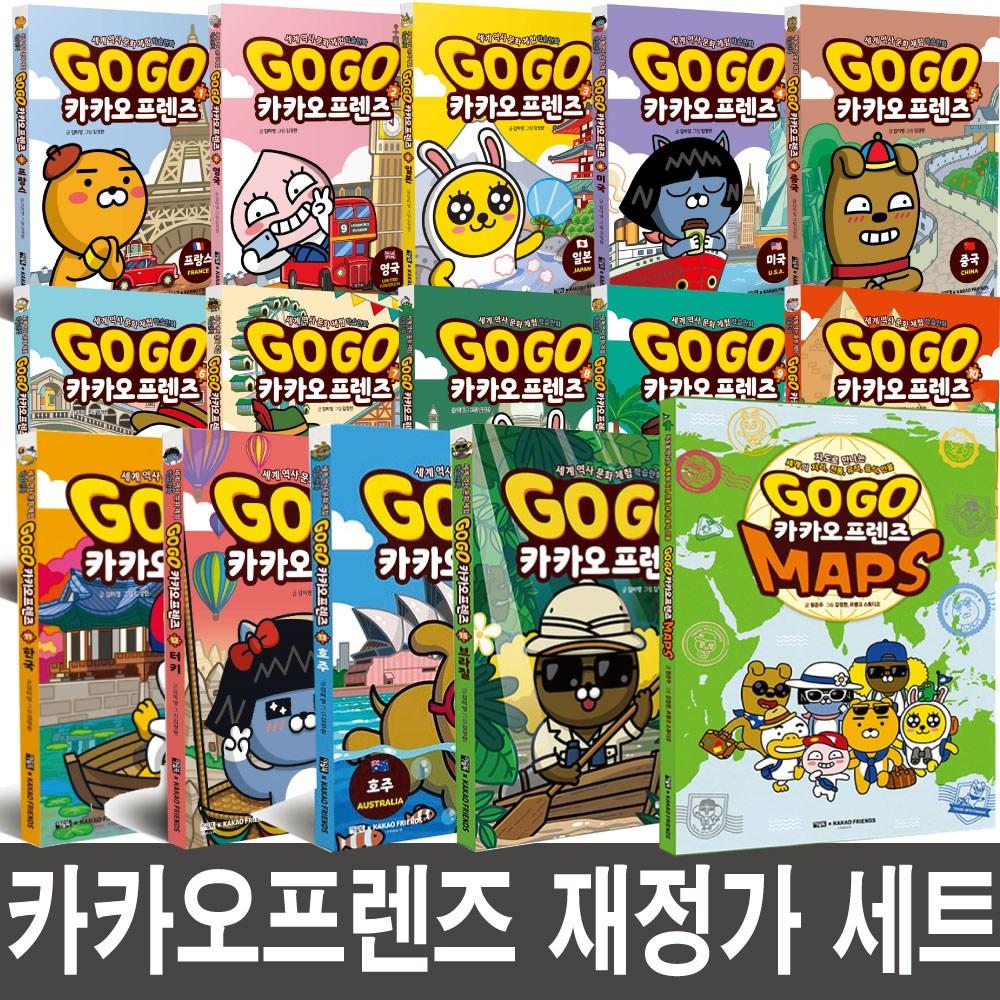 아울북 Go 카카오프렌즈 1~15권 + MAPS 재정가 전 16권 세트(카카오프렌즈 독서대증정)