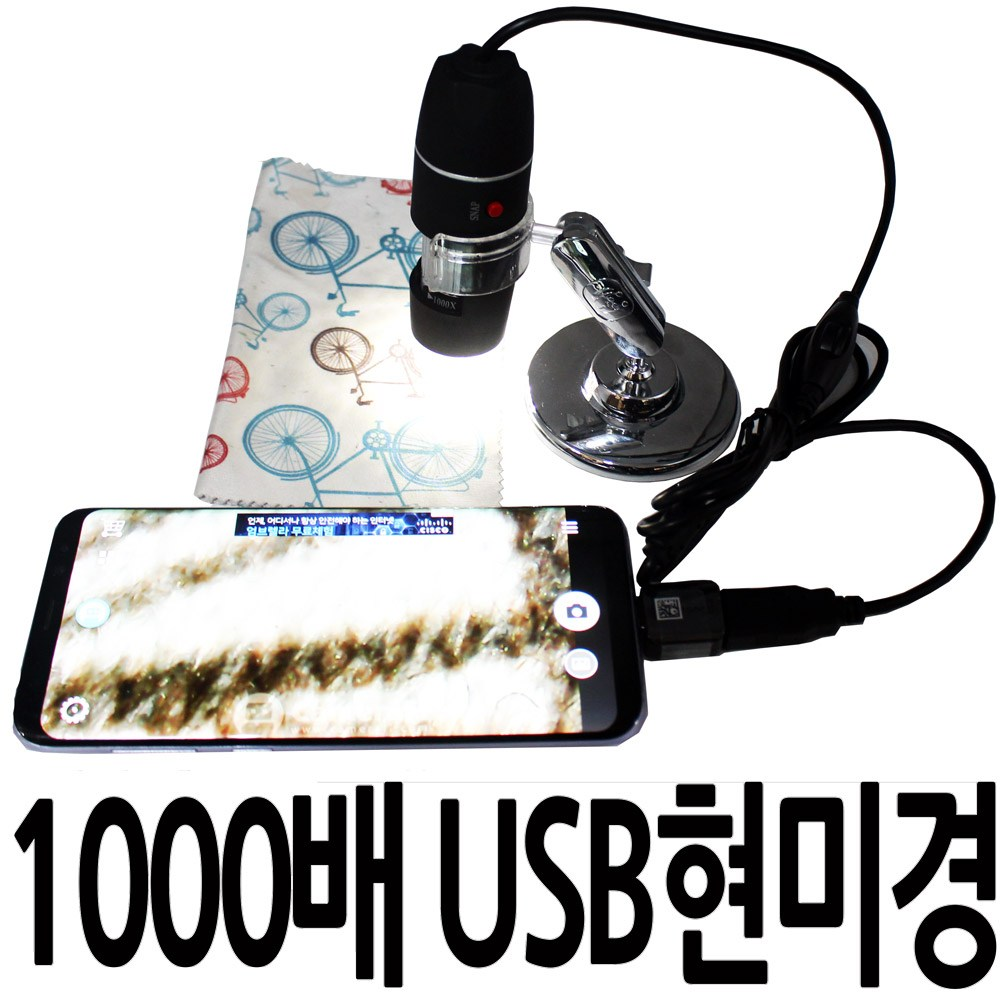 프린트코어 1000배 전자 현미경 스마트폰 USB 디지털 OTG포함 오후5시 이전주문시 당일발송