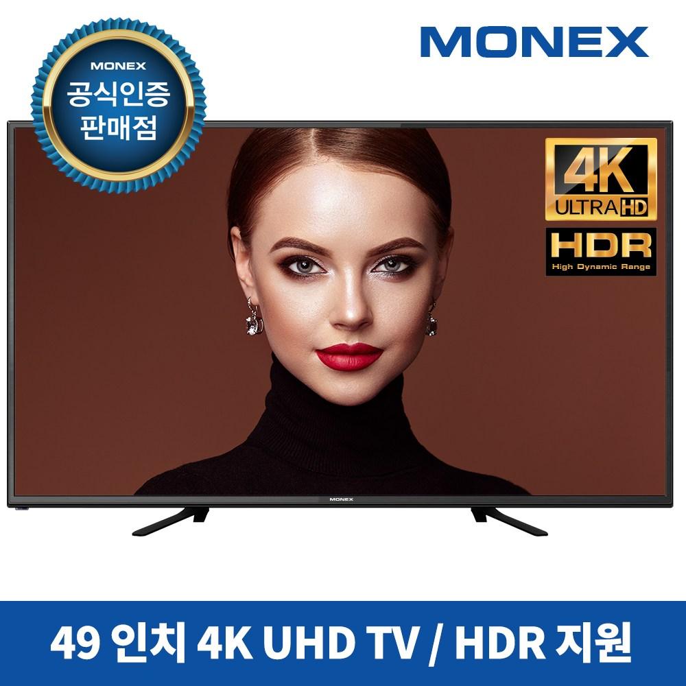 모넥스 49인치 LG IPS 패널 4K UHD TV HDR 중소기업 벽걸이 스탠드 거실 매장 대형, 모넥스 49인치 TV / 택배발송