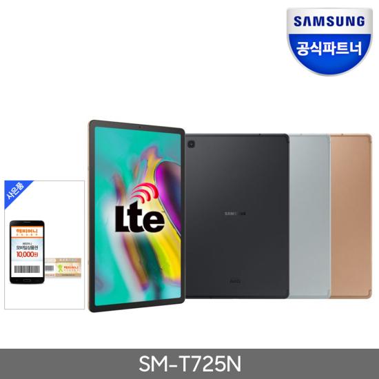 삼성 갤럭시탭S5e 10.5 SM-T725 LTE 64GB, 상세페이지참조, SM-T725NZDDKOO 64GB 골드