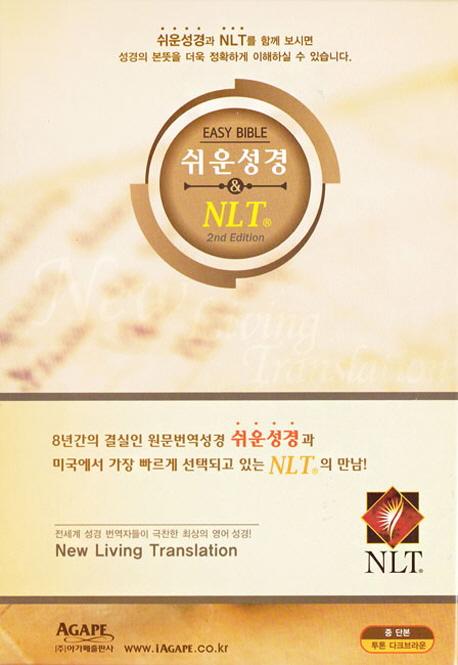 쉬운 성경 & NLT(중/단본)(투톤 다크브라운)(색인)(무지퍼), 아가페출판사