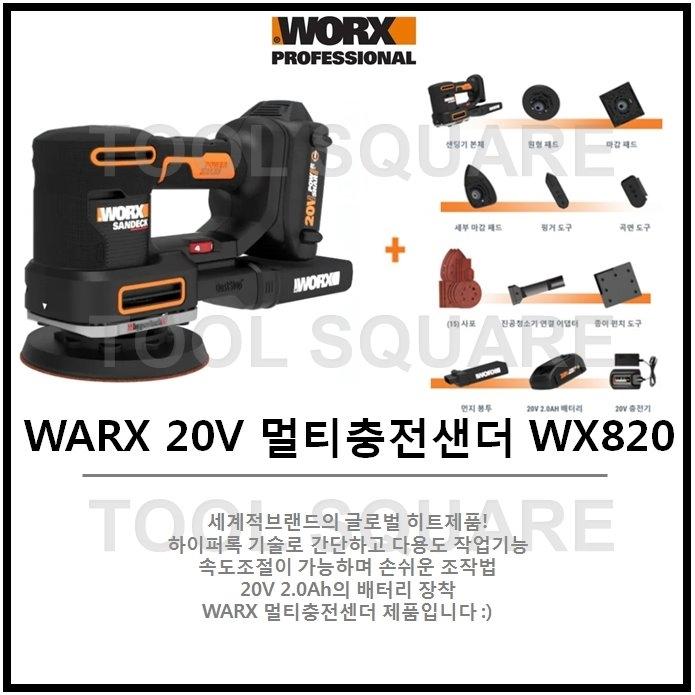 WORX 웍스 충전 샌더기 WX820 20V 2.0Ah