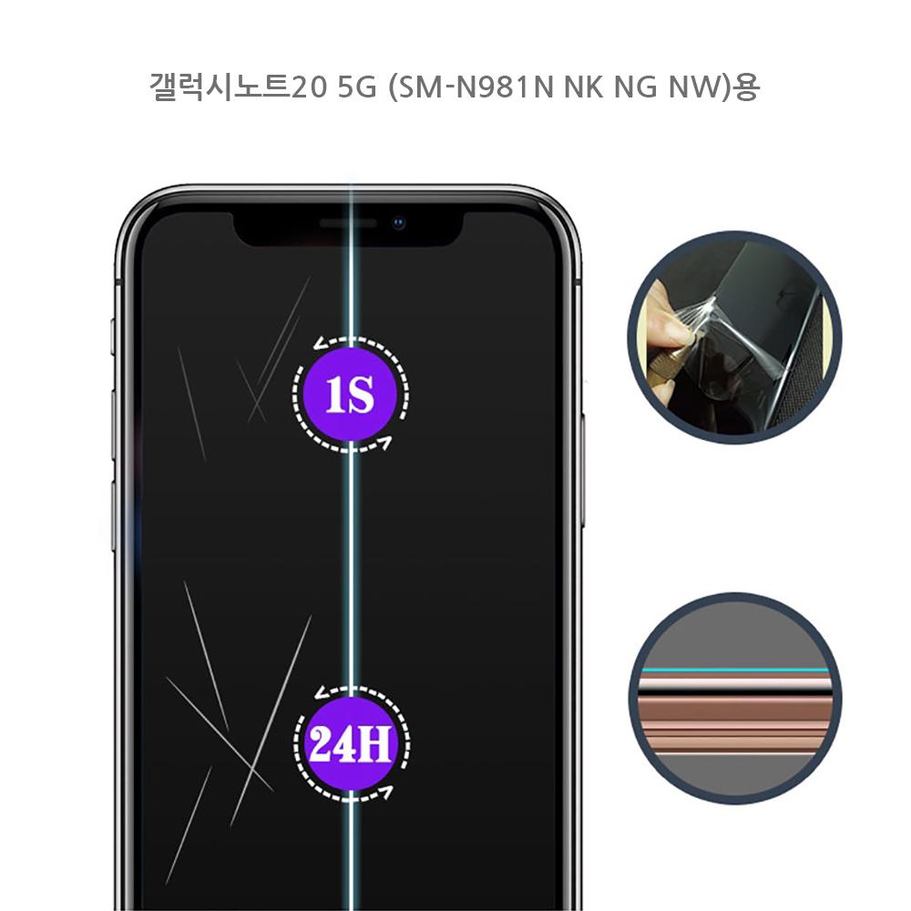 노트20 5G (N981N)용 자가복원 3D곡면 풀커버필름1매, 단일상품