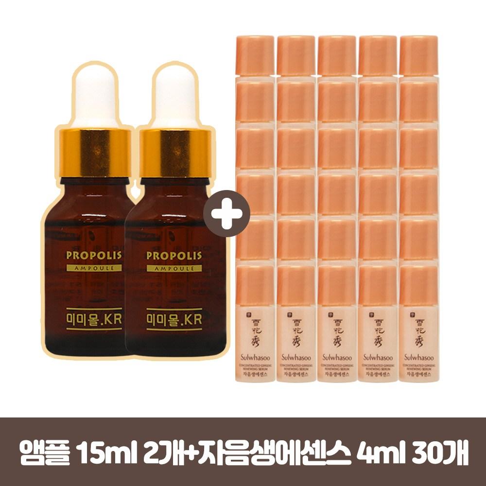 미미몰 앰플 2개 구매시 설화수 샘플 자음생에센스 4ml 30개 증정, 1개