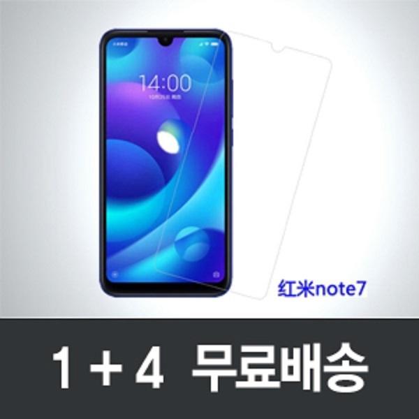 """샤오미 홍미노트7 강화유리필름 """"1+4"""" Redmi Note7 방탄유리 9H 강도, 1세트"""