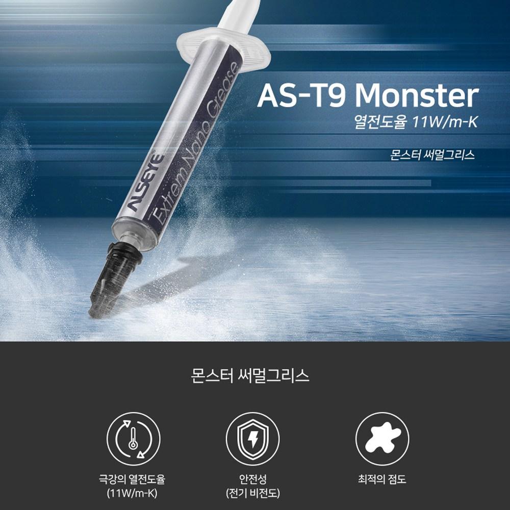 ALSEYE AS-T9 MONSTER 2g 점성 강한 괴물 써멀구리스
