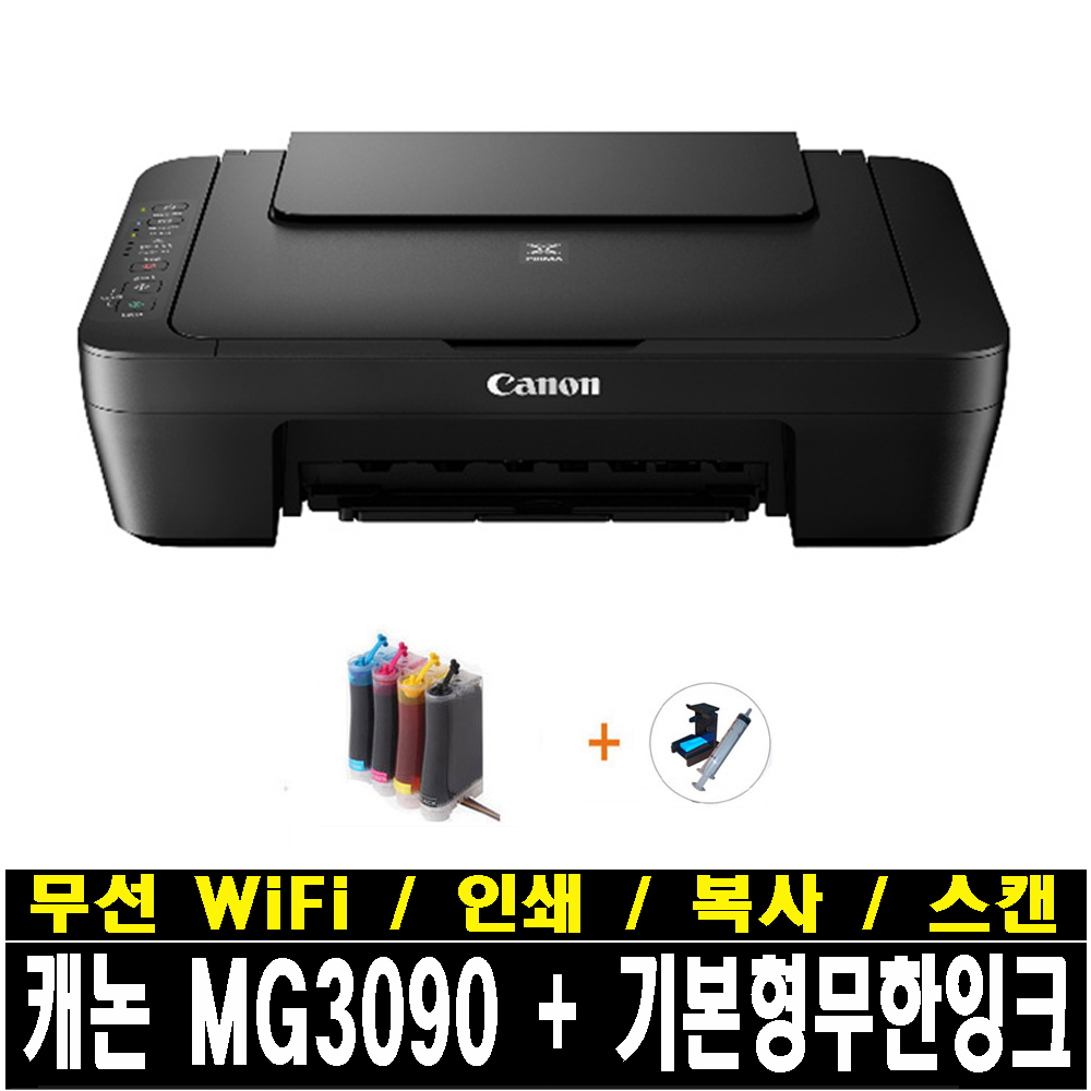 캐논 무한잉크프린터 무선WiFi 잉크젯 복합기, MG3090(무선/인쇄/복사/스캔)+기본형무한50