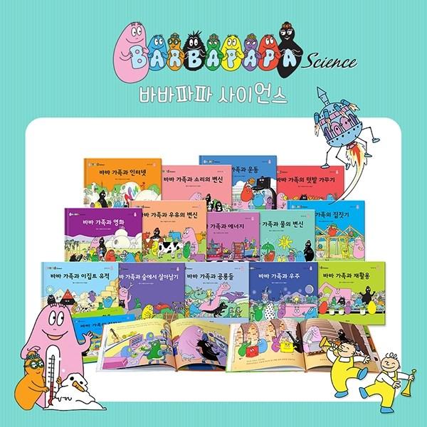 공동구매북 연두비 바바파파사이언스 전 14권 양장본 어린이과학 생활속원리과학 과학동화