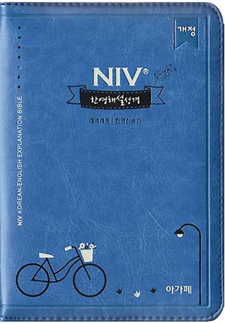 NIV 한영해설성경(미니합본)(색인)(네이비)(한영찬송가)(지퍼), 아가페출판사