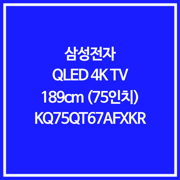 삼성전자 전국무료배송 QLED 4K 75인치 TV KQ75QT67AFXKR, 벽걸이각도조절형(W)