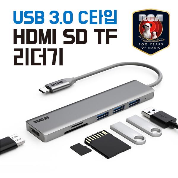 RCA C110 C타입 USB 3.0 허브 HDMI SD TF 카드리더기, 그레이