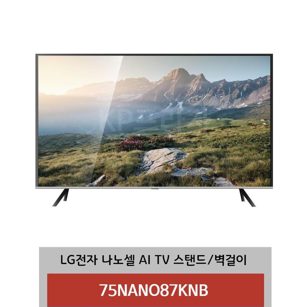 LG전자 75NANO87KNB TV 고정스탠드/벽걸이 (POP 4658083663)