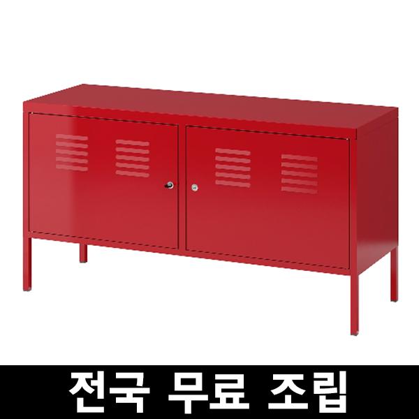 이케아 PS 수납장 전국 무료조립 ., 레드