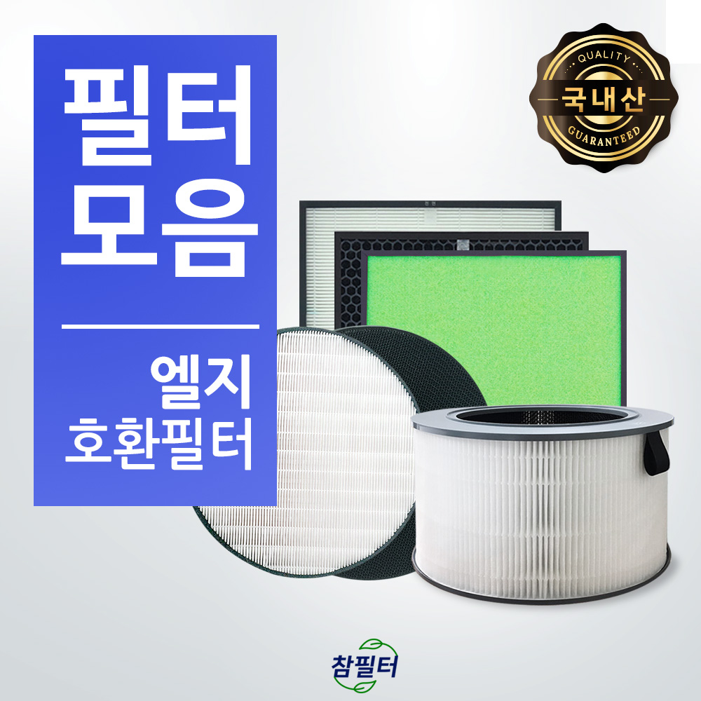 LG전자 [국내산] LG퓨리케어 360도필터 AS121 AS120 LA-Q LA- P LA-S필터 엘지공기청정기 호환, 03_LG필터 LA-P시리즈(국내산 프리미엄필터)