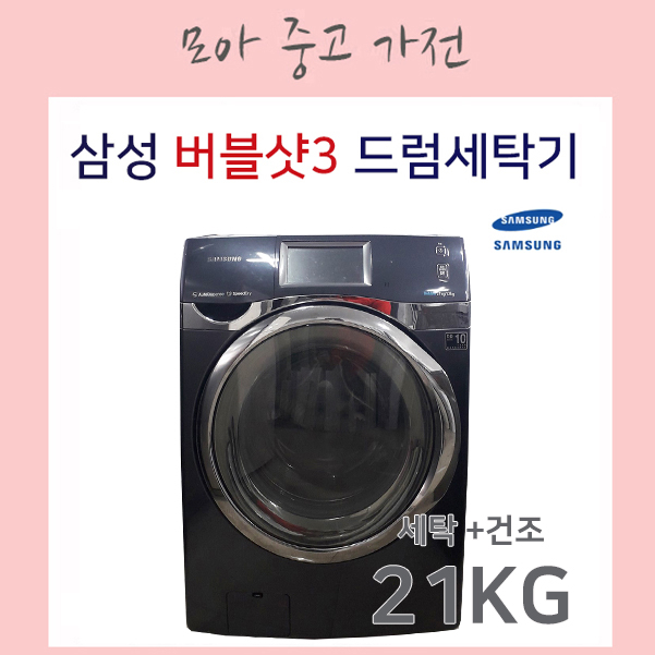 삼성 버블샷3 드럼세탁기 21KG (건조12KG), WD21F8K9ABG1 (POP 1280605732)