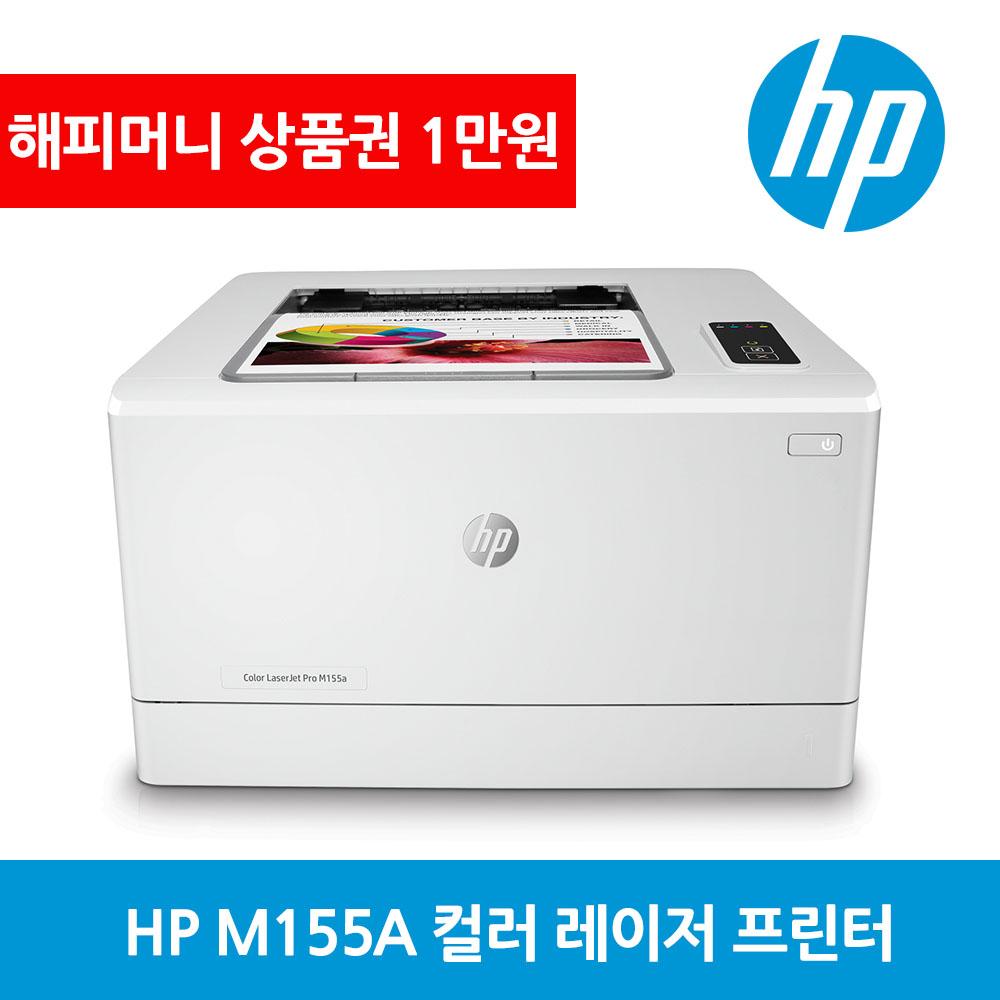 HP M155A 가정용 컬러 레이저 프린터 가성비 프린트기, 단일상품