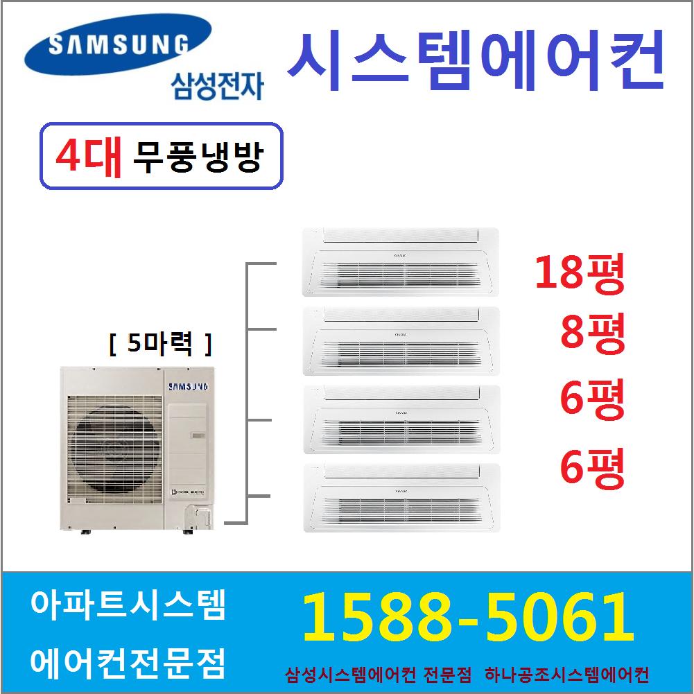 삼성 가정용 시스템에어컨 4대 I 설치비별도 I 서울 경기 수도권지역 판매설치점, 아파트시스템에어컨 4대