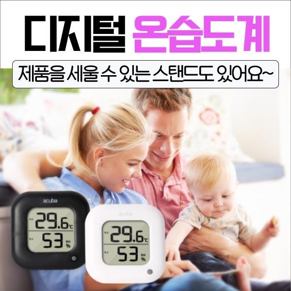 HKC99504 아쿠바 디지털 온습도계 CS-204, 1, 블랙