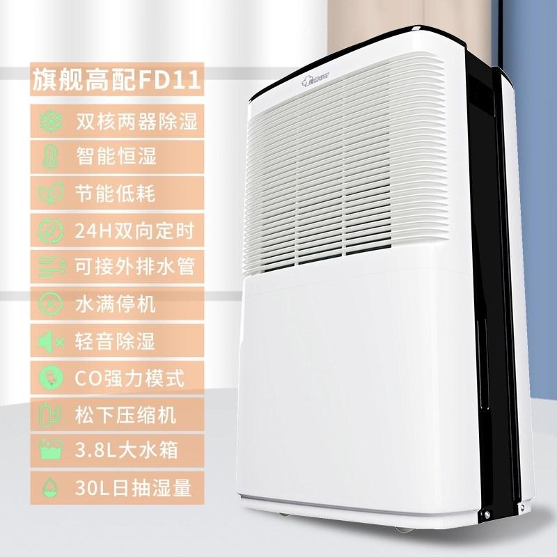 제습기 가정용 건조기 복단 Shenhua 제습기 가정용 소형 제습기 침실 제습기 지하실, 하얀 (POP 5278051308)