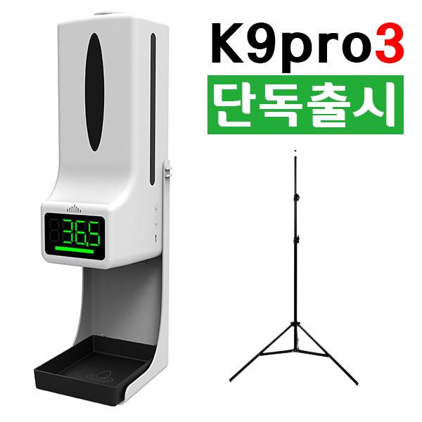 K9프로 3 출시 K9pro 3 삼각대세트 자동손소독 발열체크기 온도측정기 엠제이솔루션 1년AS보장, K9pro+삼각대 세트-3-5673265445