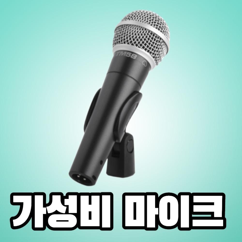 유튜브팩토리 방송용 강의용 스탠드 다이나믹 가성비 보컬 마이크, TM58+케이블(SXMM200L10_10m)