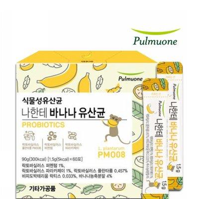 풀무원 식물성 유산균 나한테바나나 유산균 소화효소 1일2포