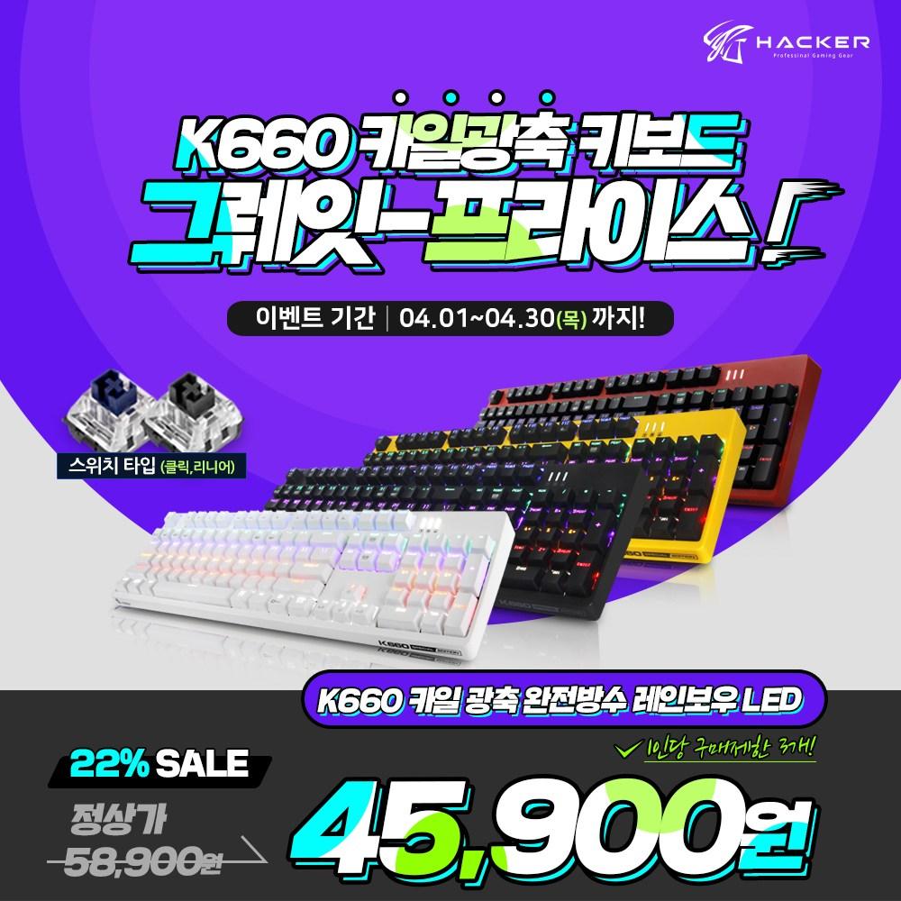 ABKO HACKER K660 축교환 완전방수 게이밍 카일 광축 (블랙 클릭), 단일상품, 단일상품