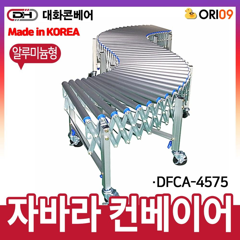 오리공구 대화콘베어 자바라 컨베이어 DFCA-4575 롤러알루미늄