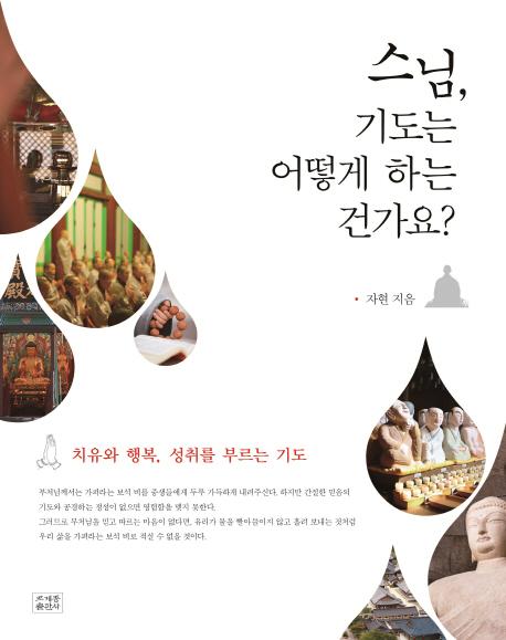 스님 기도는 어떻게 하는 건가요?:치유와 행복 성취를 부르는 기도, 조계종출판사