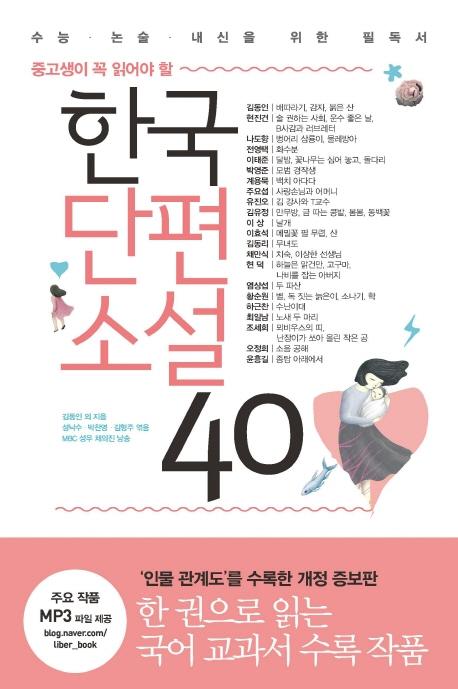 중고생이 꼭 읽어야 할 한국단편소설 40:수능 논술 내신을 위한 필독서, 리베르