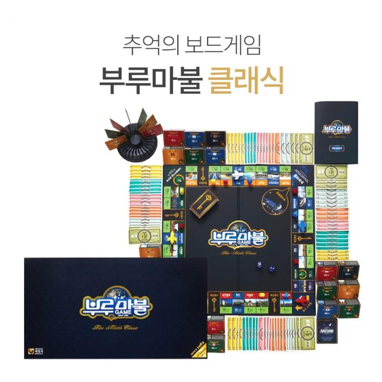 58000 부루마불(클래식) + 보관가방 추억의 보드게임 인생게임 부르마불 부루마블, 상세페이지 참조
