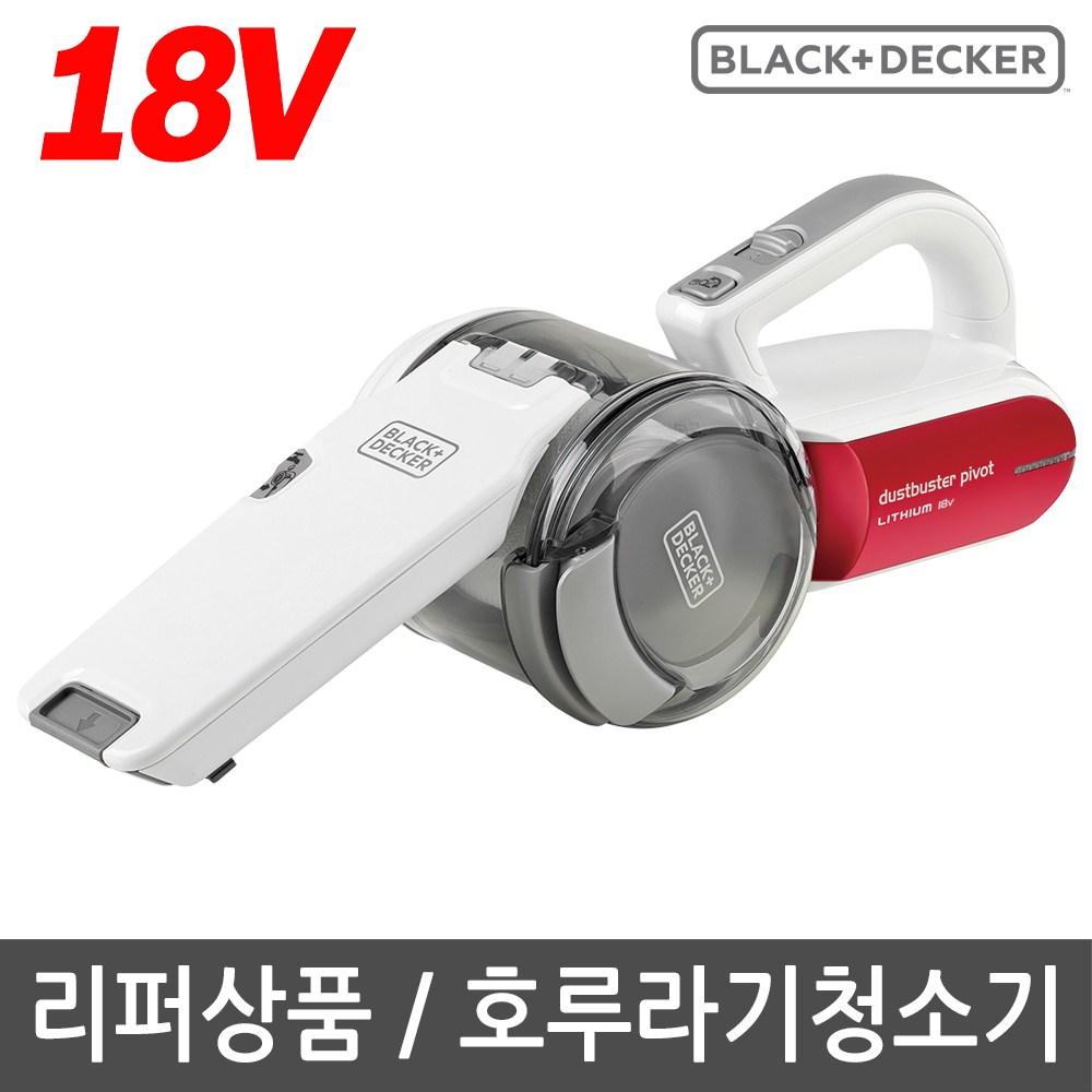 블랙앤데커 [리퍼]호루라기 무선청소기 TPV1820RAC 본체만 핸디청소기