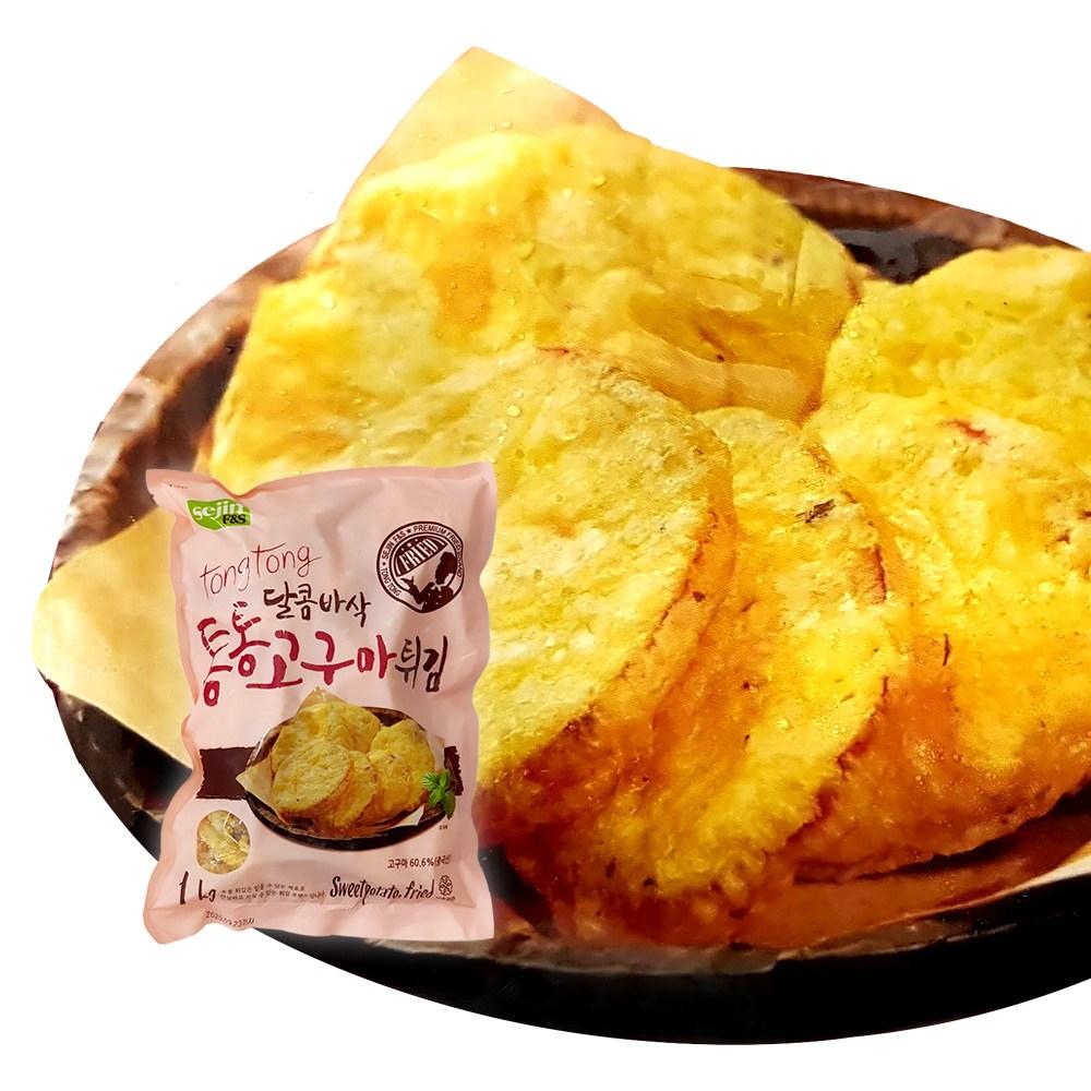 세진 통통고구마튀김 1kg 에어프라이어, 1봉