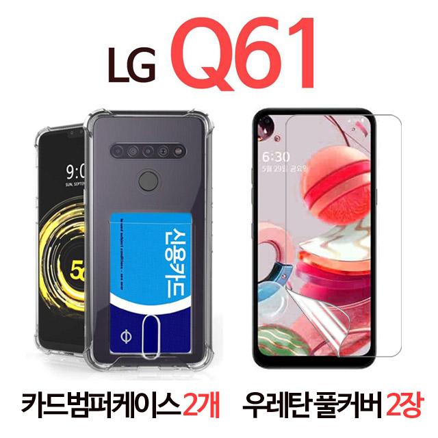 스톤스틸 LG Q61 풀커버 우레탄 방탄 필름 2장 + 카드 범퍼 케이스 2개, 1세트