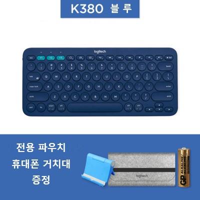 로지텍 멀티 디바이스 블루투스 키보드 K380(전용 파우치+휴대폰 거치대 증정), 블루, K380