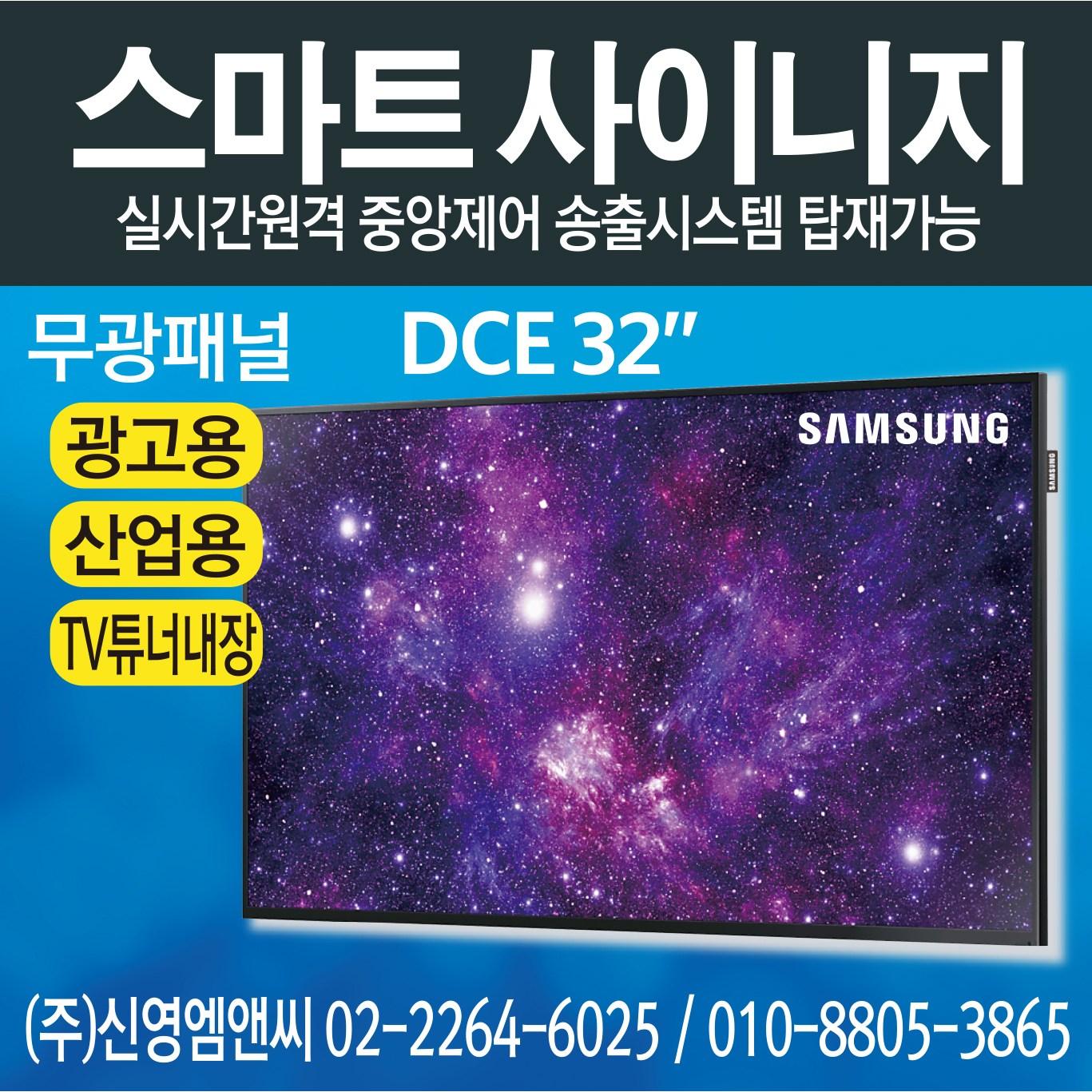 삼성전자 정품 DC32E / TV튜너내장 / 32인치 디지털사이니지 / 광고용 모니터 멀티비전 / DCE32 / 32인치 사이니지 / 32인치 모니터-28-5728051294