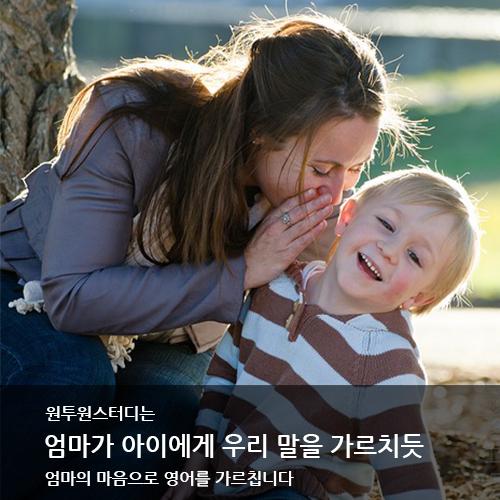 원투원스터디 화상영어 25분 주 5회 첫 달 수강권