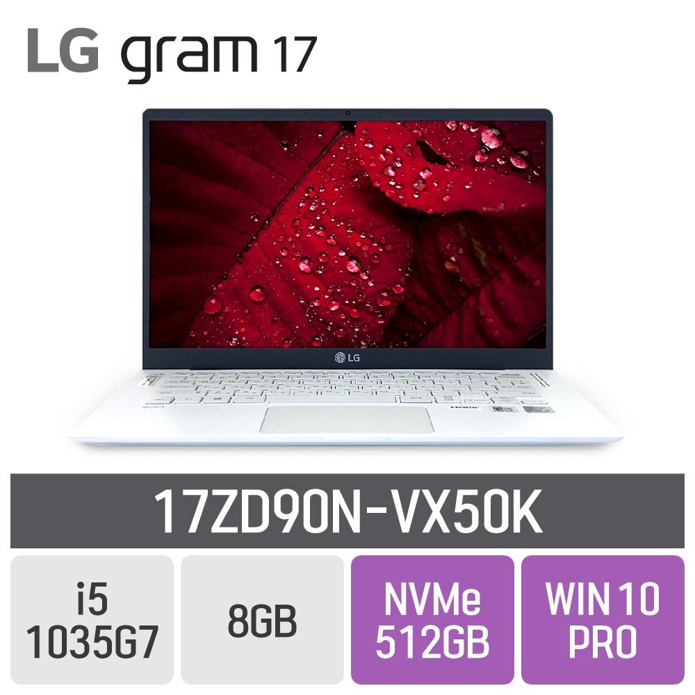 LG 그램17 2020 17ZD90N-VX50K, 8GB, SSD 512GB, 포함