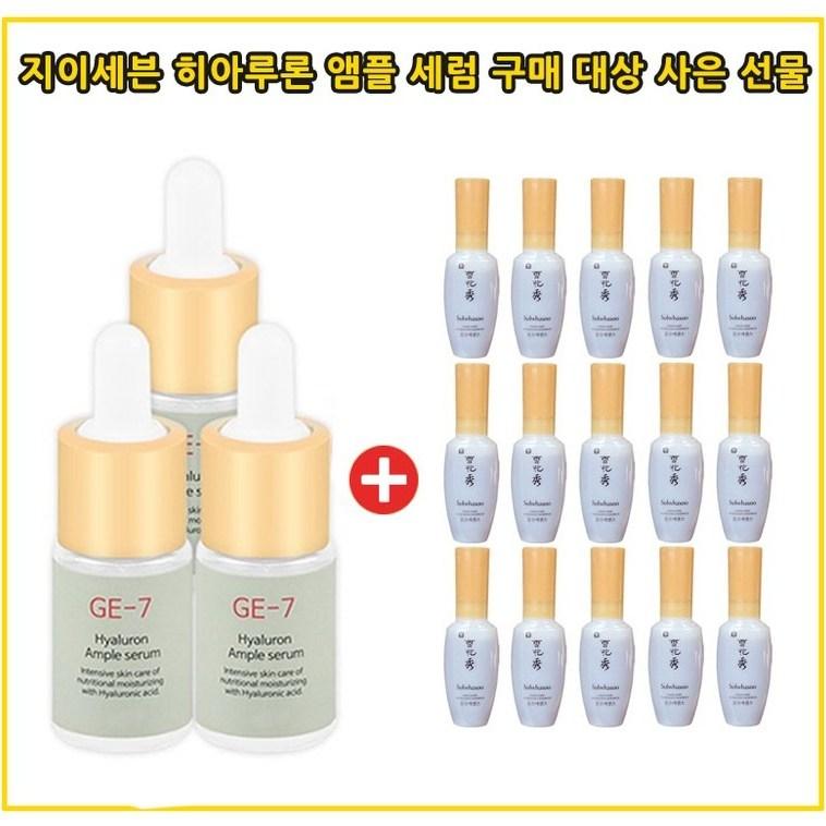 GE7 앰플세럼 3개 구매시 설화수 샘플 윤조 에센스 8mlx15개, 1세트